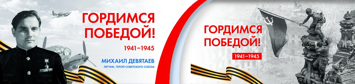Победа! Михаил Девятаев