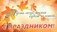 Пусть осень жизни будет золотой