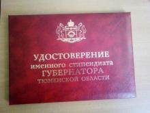 Губернаторский стипендиат